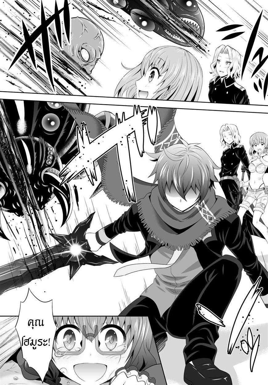 อ่านการ์ตูน Ultimate Antihero ตอนที่ 6 หน้าที่ 5