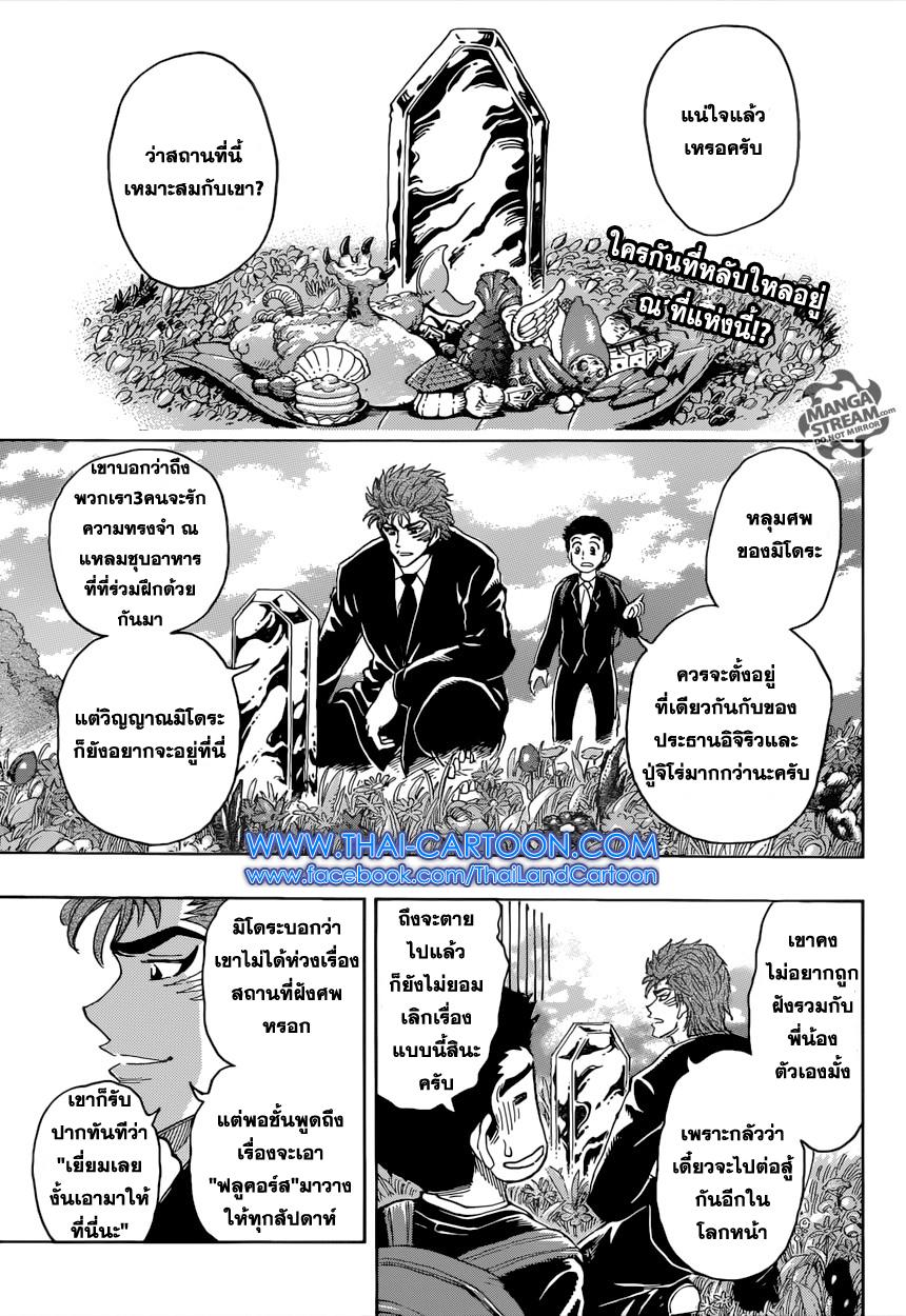 อ่านการ์ตูน Toriko ตอนที่ 395 หน้าที่ 1