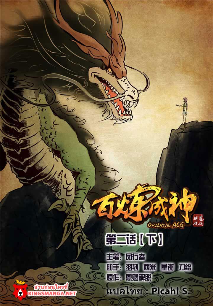อ่านการ์ตูน Bailian Chengshen 4 ภาพที่ 1