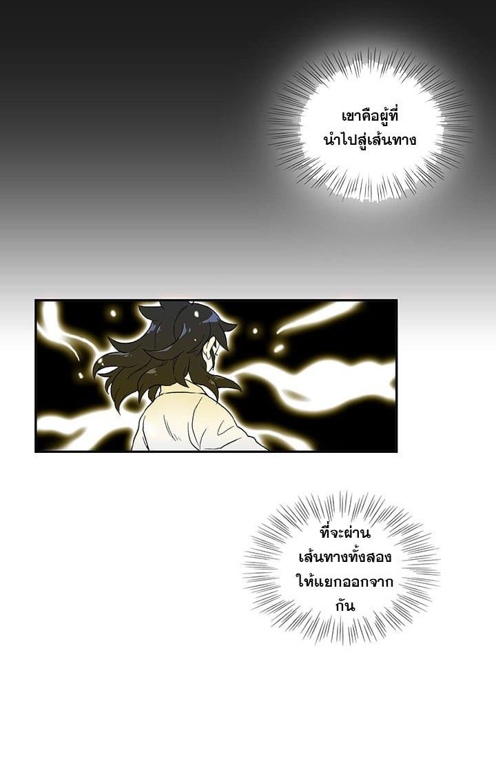 อ่านการ์ตูน The Scholar's Reincarnation 4 ภาพที่ 29