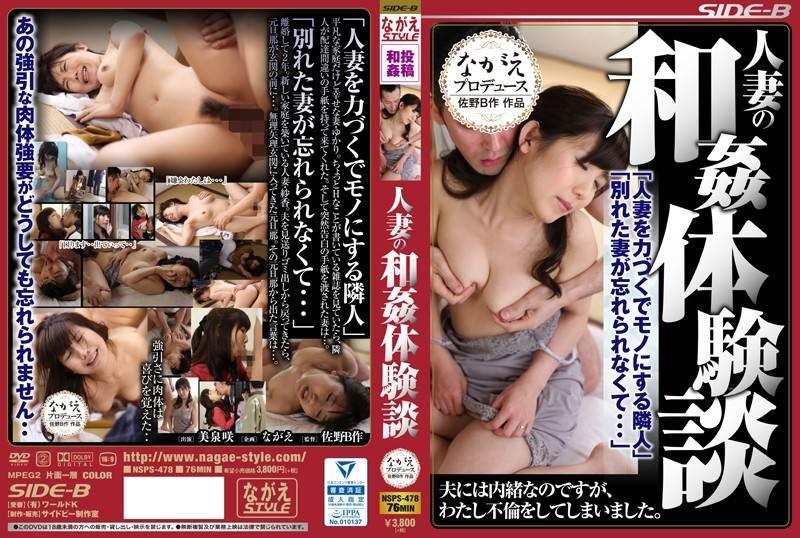 NSPS-478 - 美泉咲 - 人妻の和姦体験談 夫には内緒なのですが、わたし不倫してしまいました。