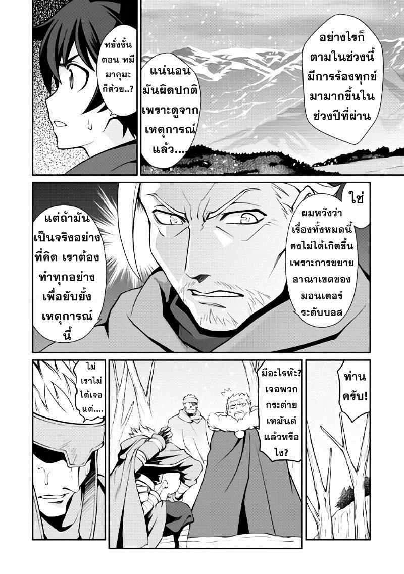 อ่านการ์ตูน Isekai wo Seigyo Mahou de Kirihirake 4 ภาพที่ 10