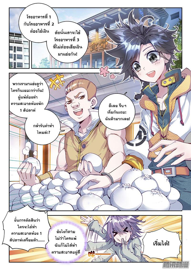 อ่านการ์ตูน Douluo Dalu 3 The Legends of The Dragon Kings 19 ภาพที่ 4