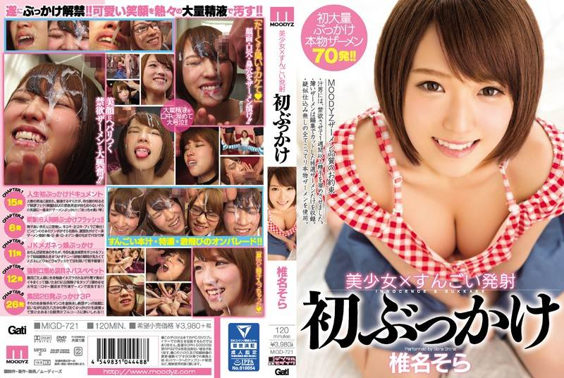 MIGD-721 - Shiina Sora - Beautiful Girl x Incredible Loads Of Cum - Her First Bukkake