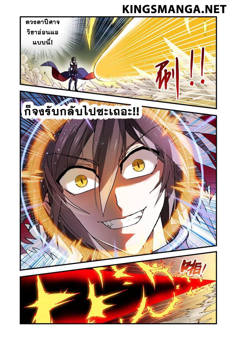 อ่านการ์ตูน Demon King's Counterattack! 4 ภาพที่ 19