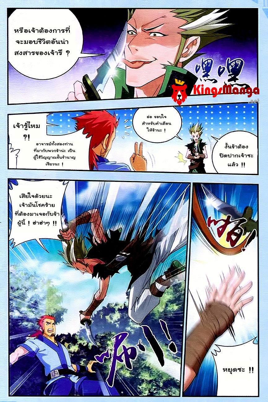 อ่านการ์ตูน Da Zhu Zai 11 ภาพที่ 11