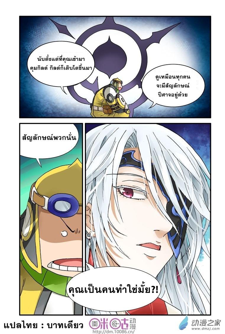 อ่านการ์ตูน Demon King's Counterattack! 6 ภาพที่ 24