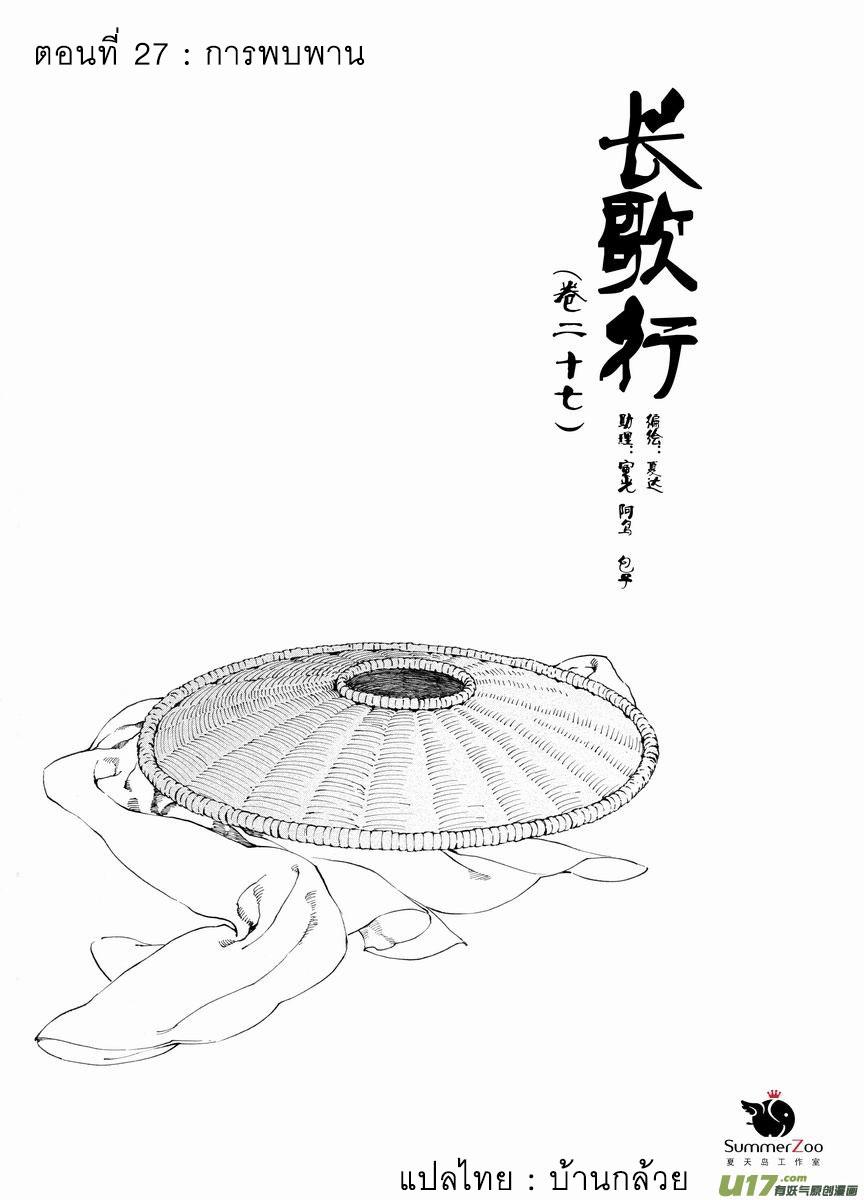 อ่านการ์ตูน Chang Ge Xing 27 ภาพที่ 1
