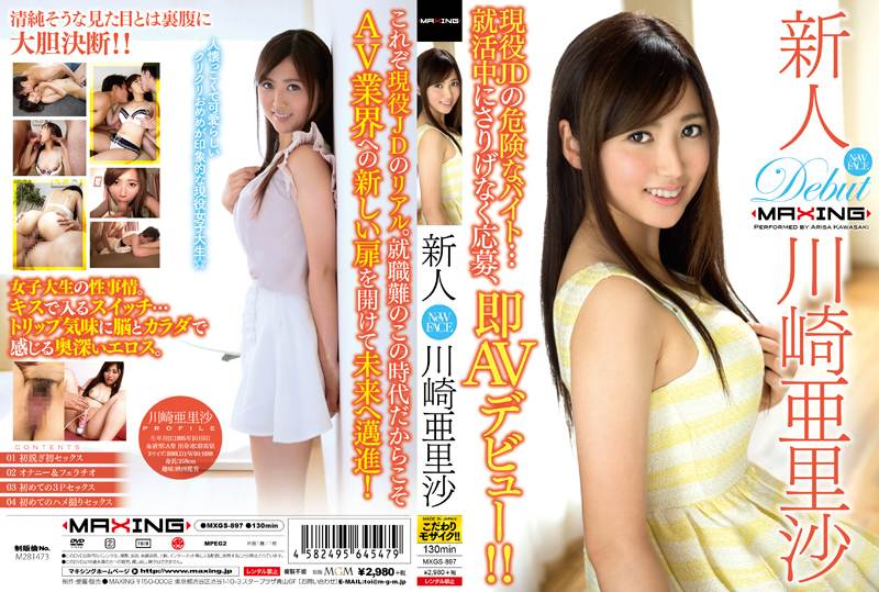 MXGS-897 - Kawasaki Arisa - Fresh Face: Arisa Kawasaki ~Real Life Juvenile Delinquent Goes Job Hunting... And Doesn't Mind A Bit When It Turns Out To Be A Porn Interview!~