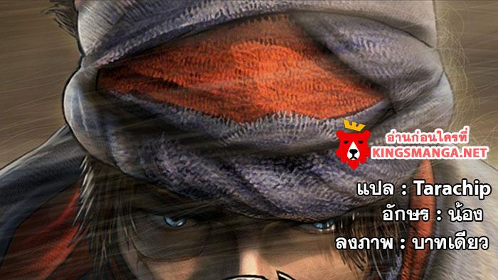อ่านการ์ตูน The Magic Chef of Ice and Fire 22 ภาพที่ 27