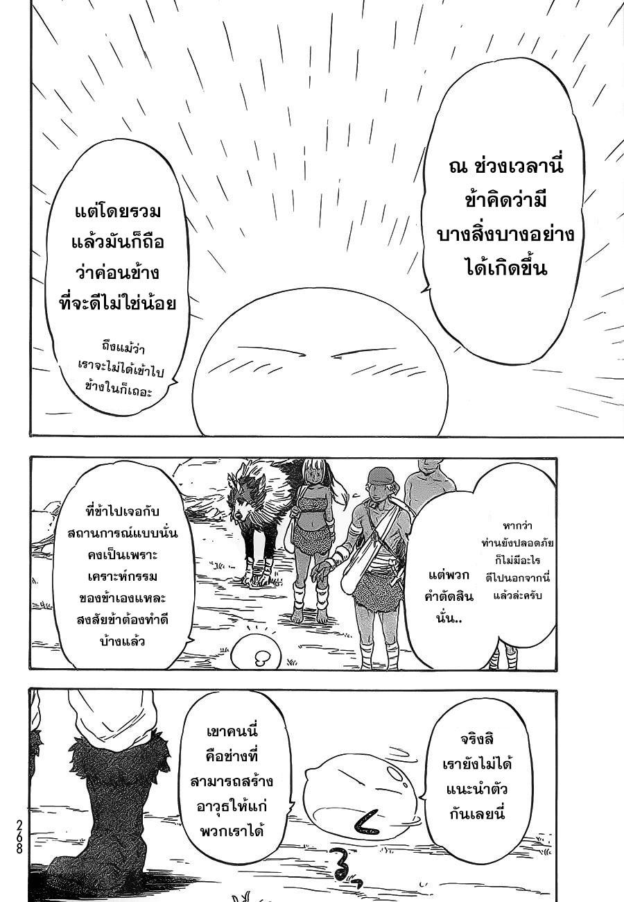 อ่านการ์ตูน Tensei Shitara Slime Datta Ken 7 ภาพที่ 21