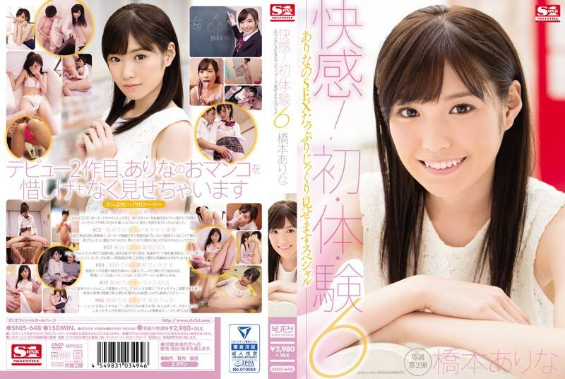 SNIS-648 - Hashimoto Arina - Ecstasy! For The First Time 6 Arina Will Show You All The Sex She Can Give You In This Special Edition