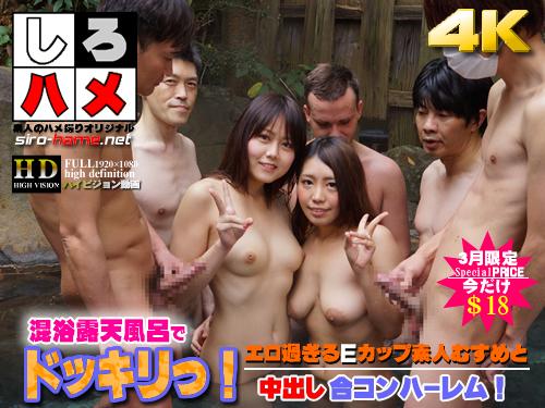 神戸在住のエロ過ぎる関西娘2人と温泉中出し合コンを開催!