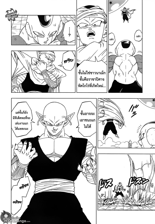 อ่านการ์ตูน Dragonball Super ตอนที่ 10 หน้าที่ 22