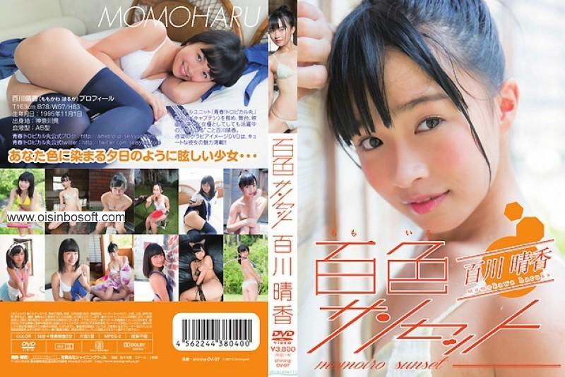 [SHINING-DV-07] Haruka Momokawa 百川晴香 百色サンセット