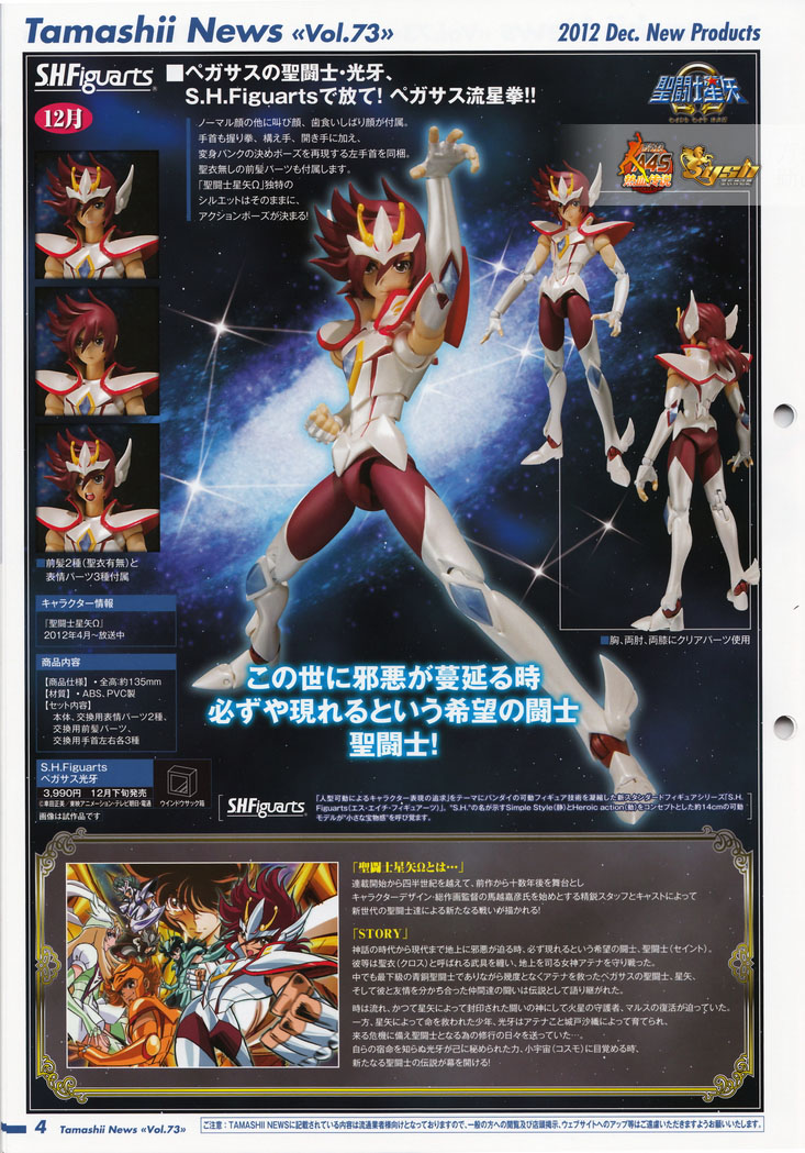 [SH Figuarts] Pegasus Koga (27 Décembre 2012) Adrt8ZPl