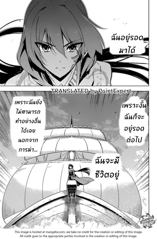 อ่านการ์ตูน Akame ga Kiru ตอนที่ 78 หน้าที่ 54