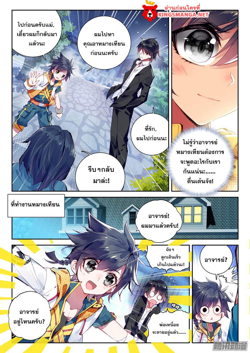 อ่านการ์ตูน Douluo Dalu 3 The Legends of The Dragon Kings 16 ภาพที่ 4