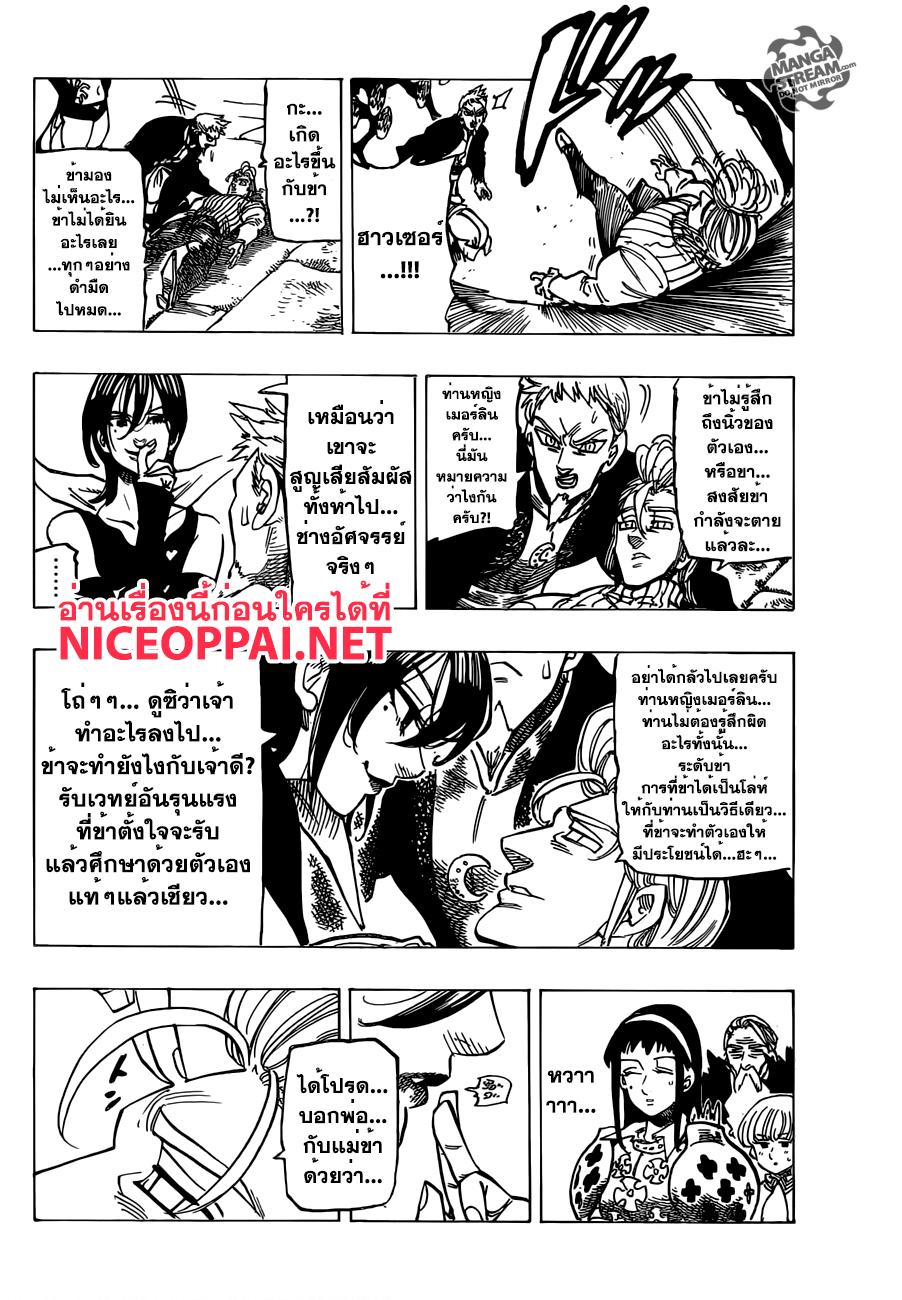 อ่านการ์ตูน Nanatsu No Taizai ตอนที่ 191 หน้าที่ 4