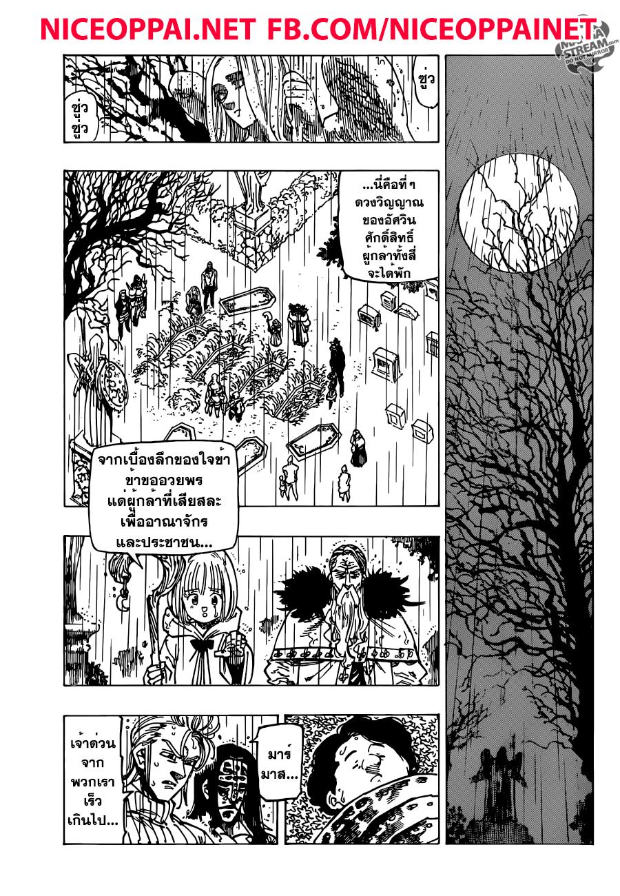 อ่านการ์ตูน Nanatsu No Taizai ตอนที่ 196 หน้าที่ 9