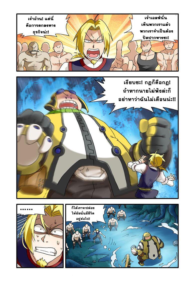 อ่านการ์ตูน Demon King's Counterattack! 5 ภาพที่ 20