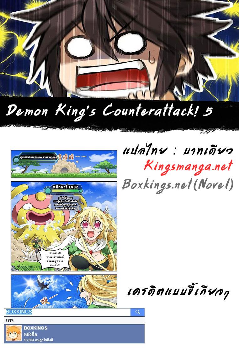 อ่านการ์ตูน Demon King's Counterattack! 5 ภาพที่ 25