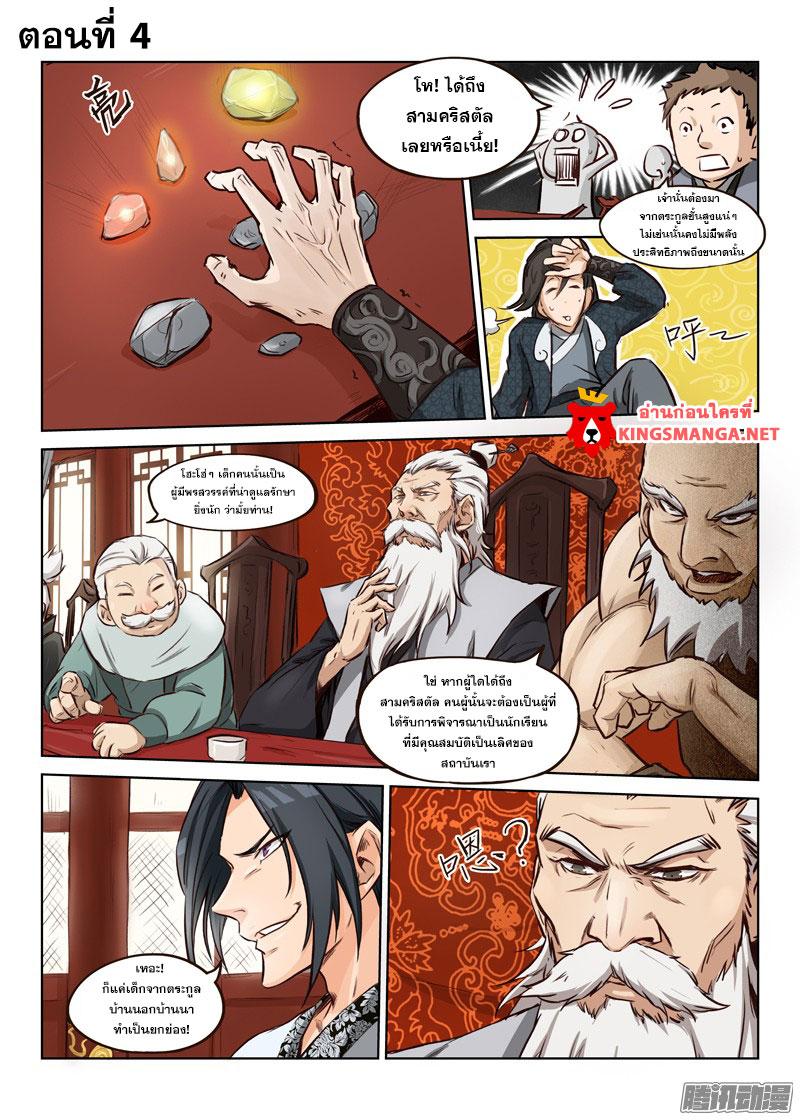 อ่านการ์ตูน Star Martial God Technique 4 ภาพที่ 1