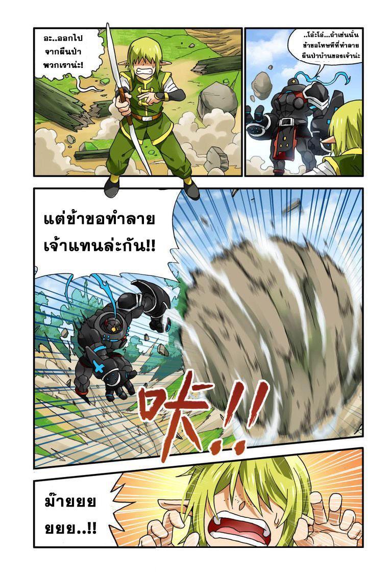 อ่านการ์ตูน Demon King's Counterattack! 4 ภาพที่ 3