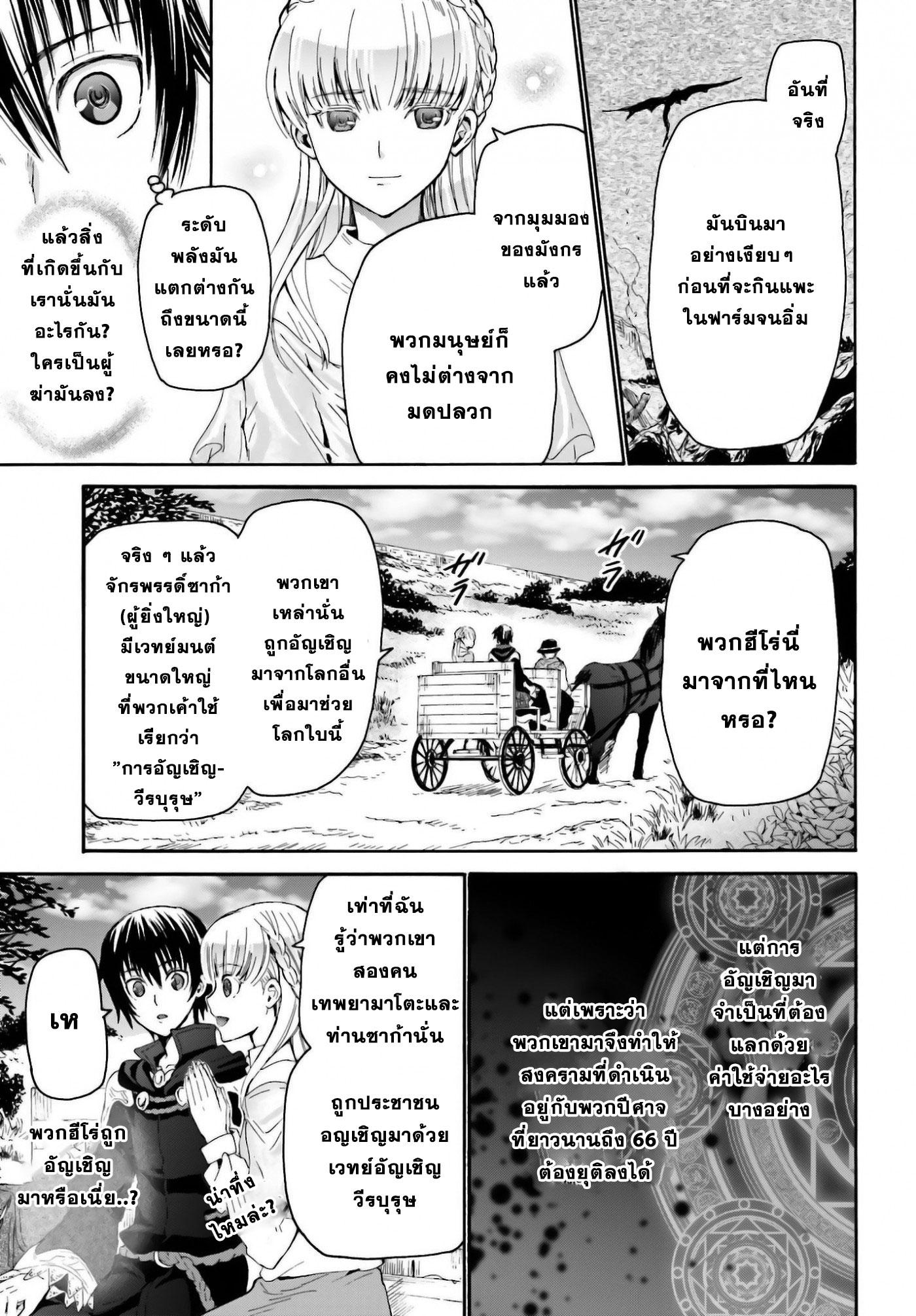 อ่านการ์ตูน Death March kara Hajimaru Isekai Kyousoukyoku 5 ภาพที่ 14