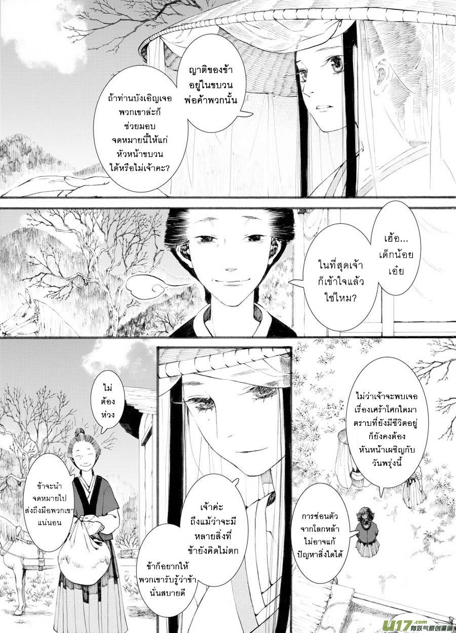 อ่านการ์ตูน Chang Ge Xing 27 ภาพที่ 3