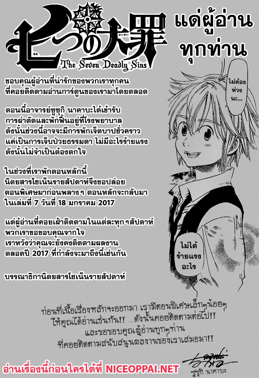 อ่านการ์ตูน Nanatsu No Taizai ตอนที่ 201.1 หน้าที่ 1