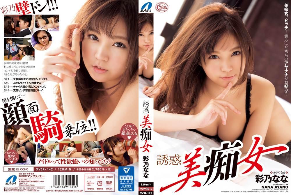 XVSR-142 - 彩乃なな - 誘惑美痴女