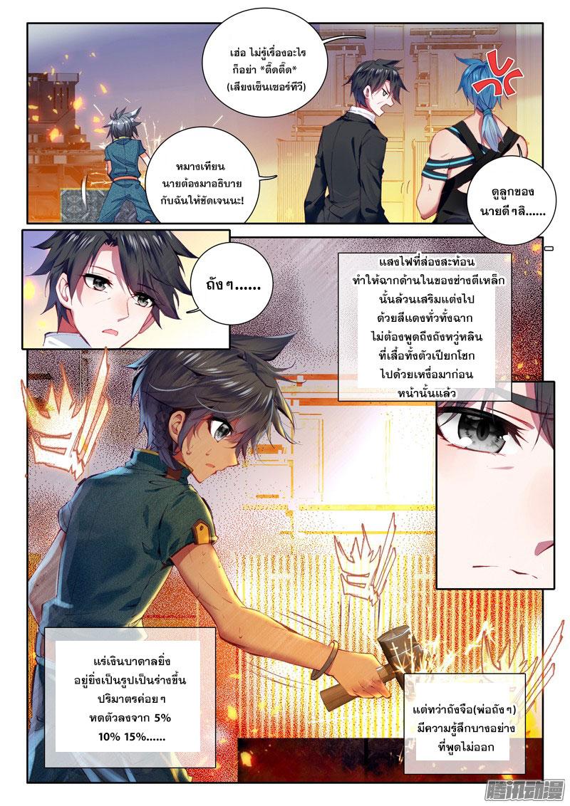 อ่านการ์ตูน Douluo Dalu 3 The Legends of The Dragon Kings 15 ภาพที่ 8