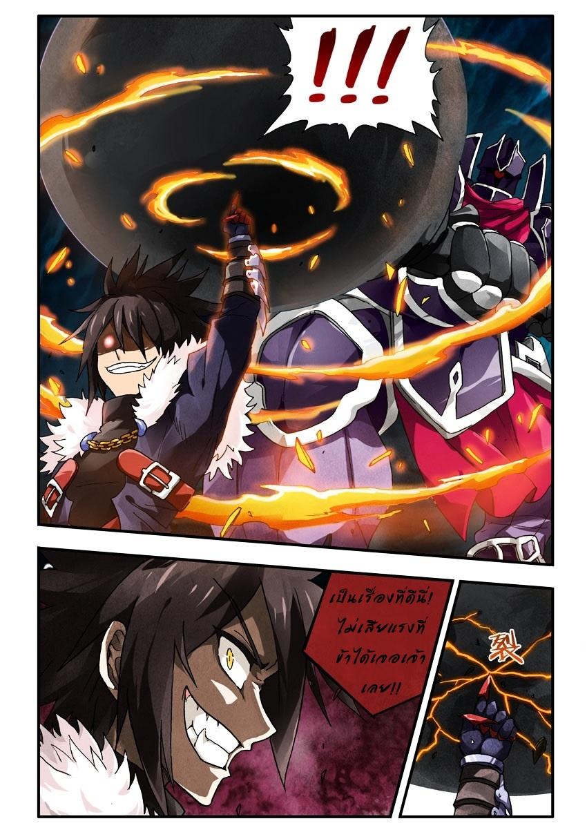อ่านการ์ตูน Demon King's Counterattack! 1 ภาพที่ 22