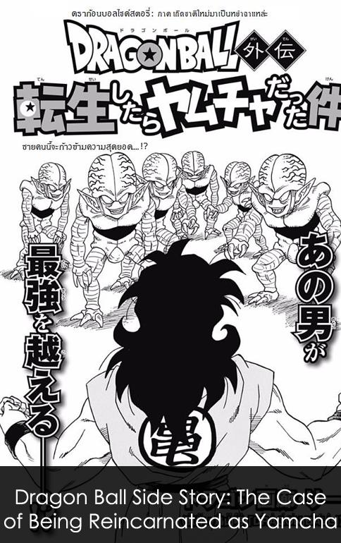 อ่านการ์ตูน Dragon Ball Side Story: The Case of Being Reincarnated as Yamcha
