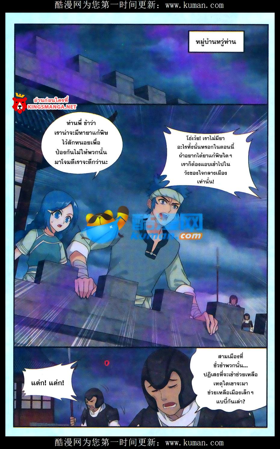 อ่านการ์ตูน Doupo Cangqiong 174 ภาพที่ 20