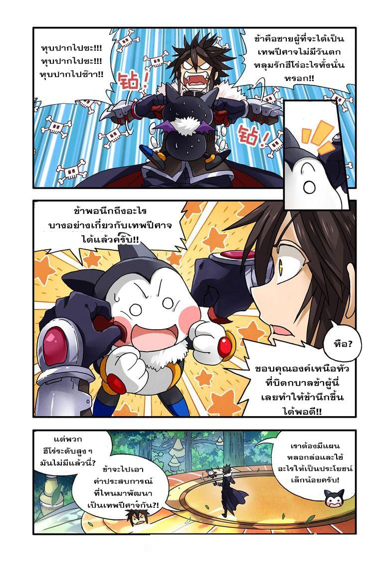 อ่านการ์ตูน Demon King's Counterattack! 3 ภาพที่ 8