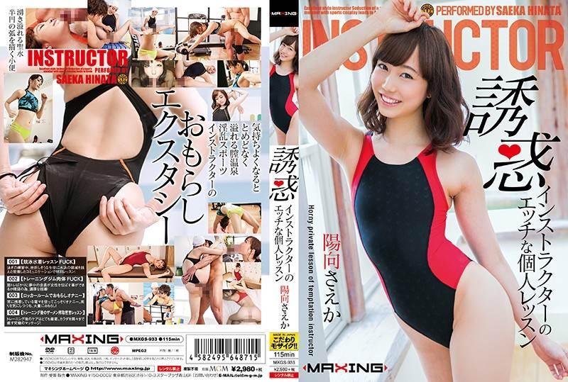 MXGS-933 - Honata Saeka - Temptation Instructor's Private Sex Lesson - Saeka Hinata