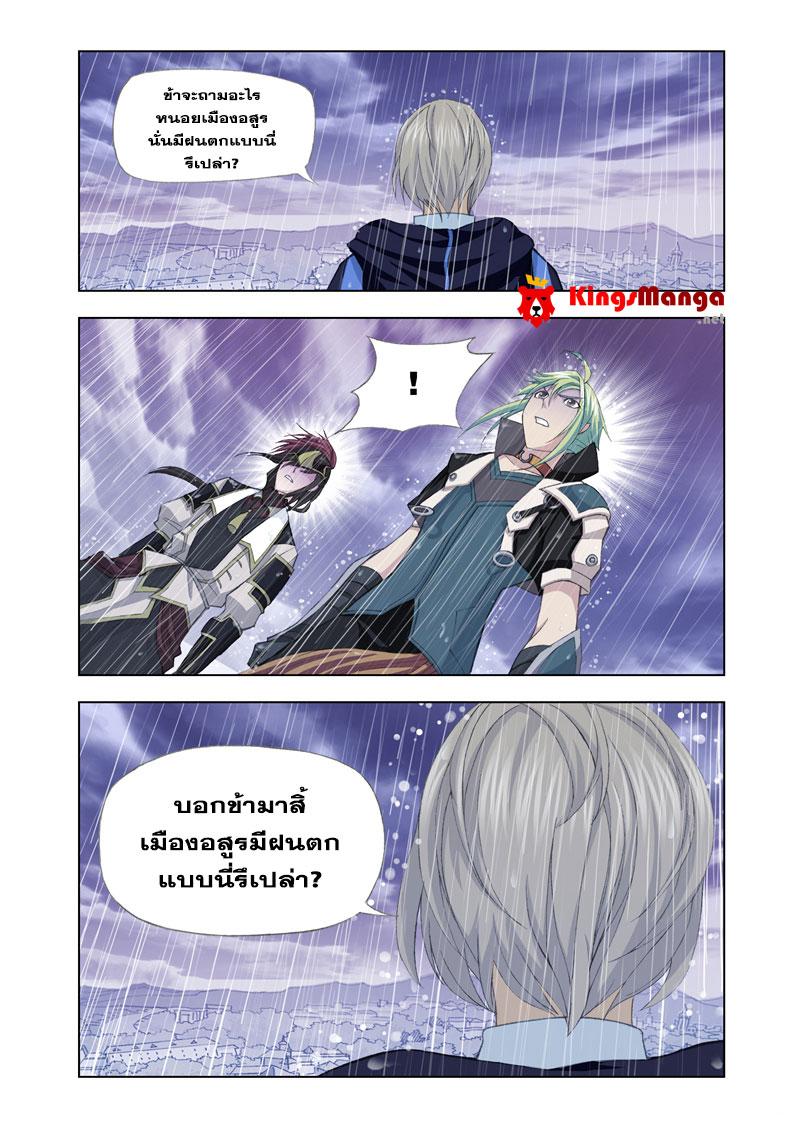 อ่านการ์ตูน Kuang shen 18 ภาพที่ 18