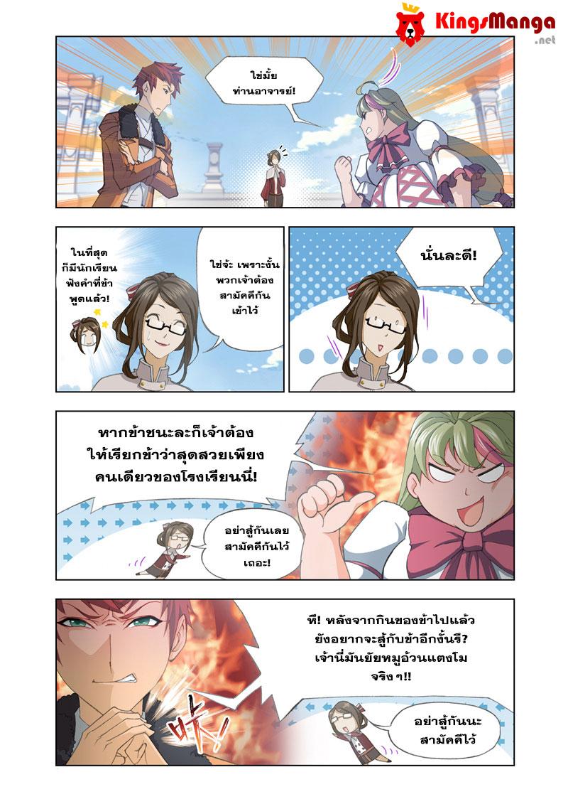 อ่านการ์ตูน Kuang Shen 19 ภาพที่ 12