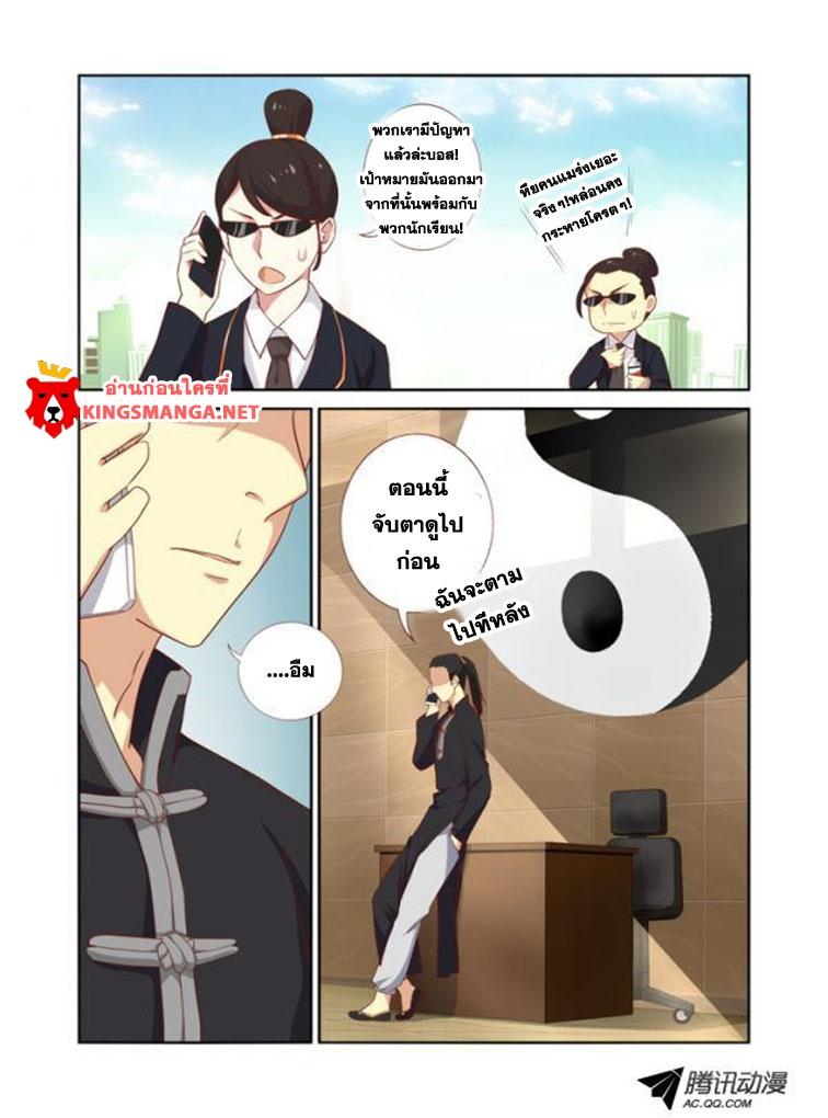 อ่านการ์ตูน Yaoguai Mingdan [Monster List] 20 ภาพที่ 4