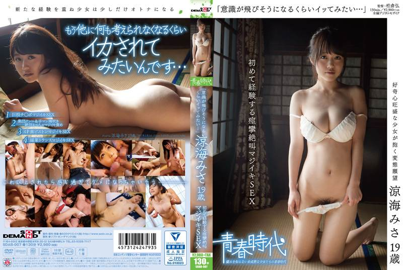 """SDAB-007 - Suzumi Misa - """"I Want To Cum Hard Enough To Pass Out..."""" SEX With First Spasmic Scream-Causing Orgasm: Misa Suzumi 19 Y/O"""