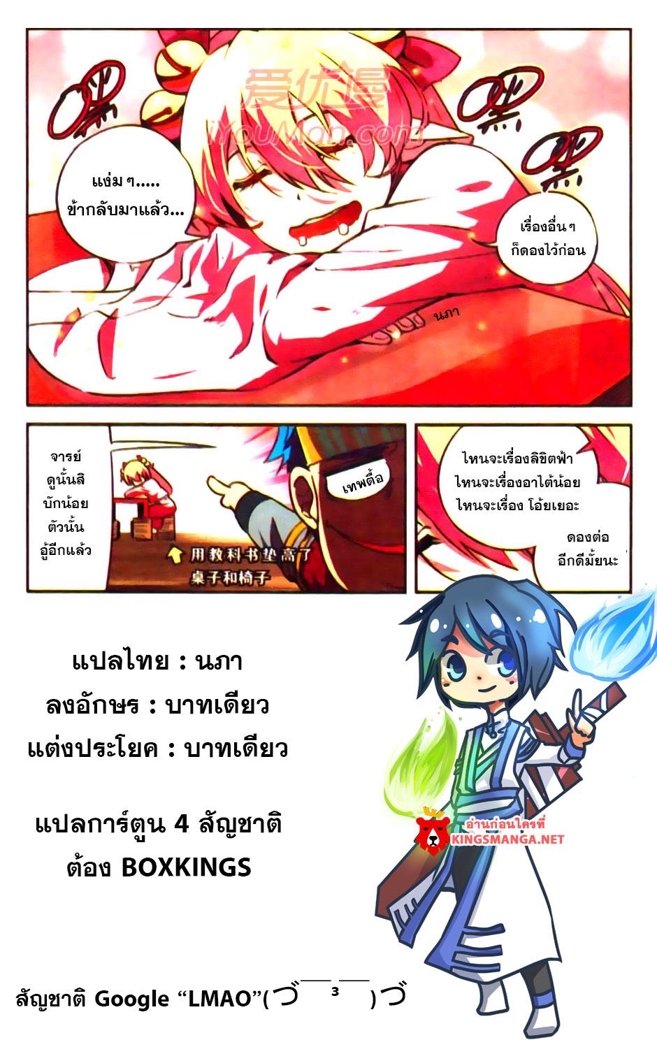 อ่านการ์ตูน Doupo Cangqiong Yaolao 2.5 ภาพที่ 16