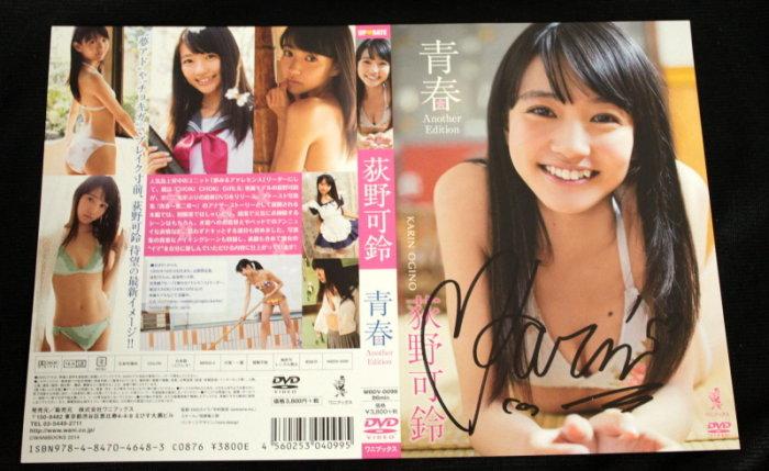 [WBDV-0099] Karin Ogino 荻野可鈴 青春 Another Edition