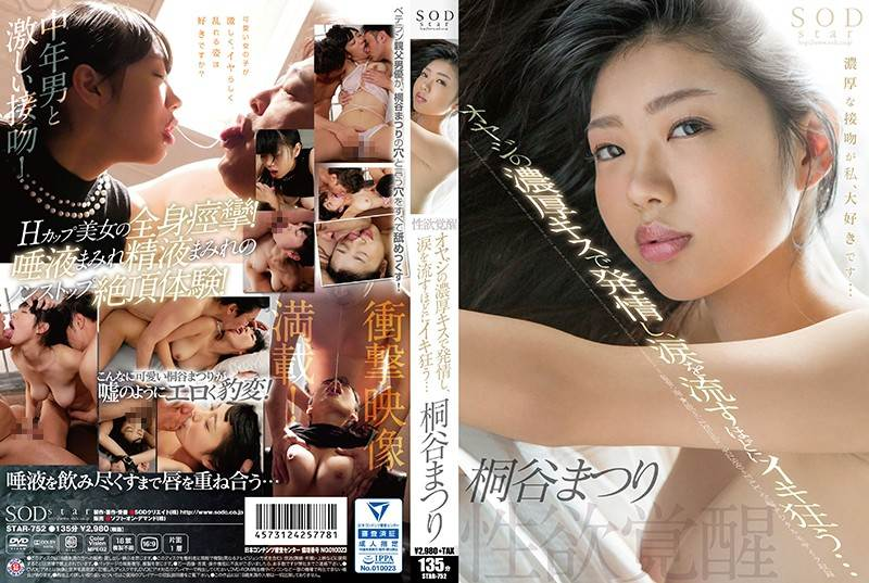 STAR-752 - Kiritani Matsuri - Matsuri Kiritani Her Awakening To Sexual Pleasures She Got Horny For An Old Man's Kisses, And Went Tearfully Cum Crazy...
