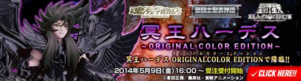 [Myth Cloth] Hades Surplice ~Original Color Edition~ Tamashii Web Shop (Septembre 2014) Pgi8CHCe