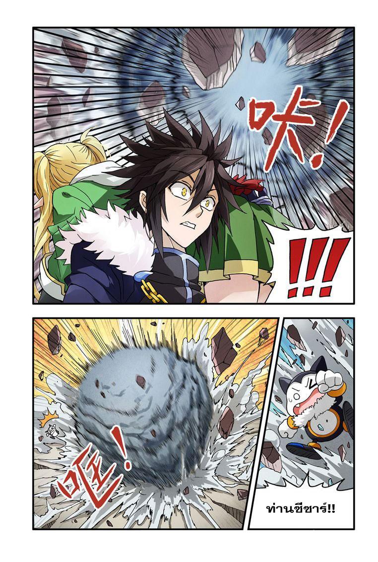 อ่านการ์ตูน Demon King's Counterattack! 3 ภาพที่ 23
