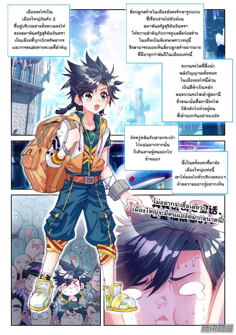 อ่านการ์ตูน Douluo Dalu 3 The Legends of The Dragon Kings 17 ภาพที่ 2