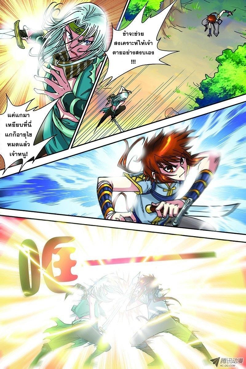 อ่านการ์ตูน World of Immortals 2 ภาพที่ 17