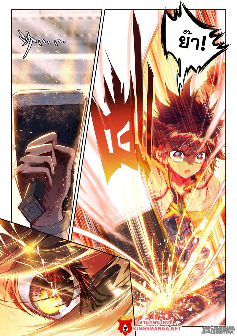 อ่านการ์ตูน Douluo Dalu 3 The Legends of The Dragon Kings 14 ภาพที่ 11
